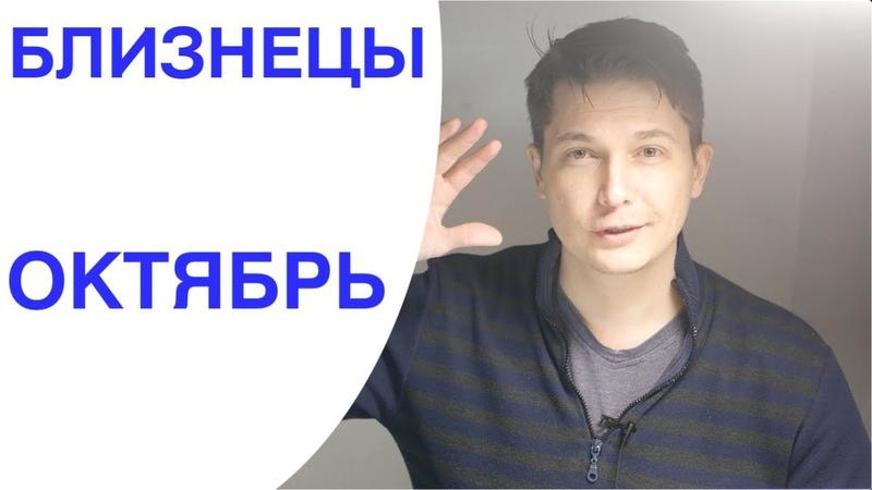 Близнецы Октябрь гороскоп 2020 Постоянно все Неоднозначно Душевный гороскоп Павел Чудинов