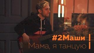 Артём Мельничук - Мама, я танцую(cover #2Маши)