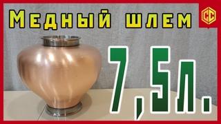 Новый медный шлем - 7,5 литров