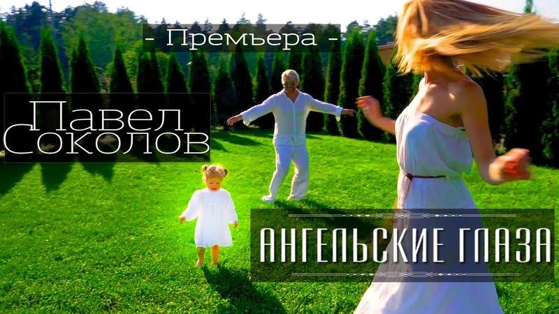 ПАВЕЛ СОКОЛОВ АНГЕЛЬСКИЕ ГЛАЗА official music video
