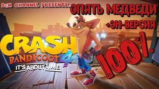 Crash Bandicoot 4: It's About Time. ОПЯТЬ МЕДВЕДИ 100% Прохождение.