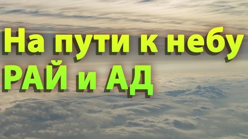 После разлучения с телом РАЙ и АД На пути к Небу Александр Милеант