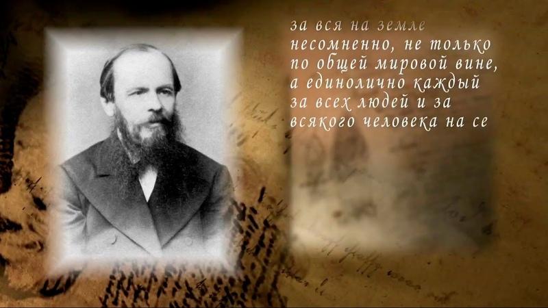 Ф М Достоевский апостол Христа и проповедник бессмертия души 10 серия Братья Карамазовы ч 2