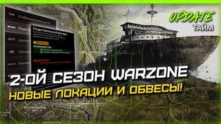 2-ой СЕЗОН WARZONE | Большое обновление - Новые ЛОКАЦИИ и ОБВЕСЫ | Call of Duty WARZONE