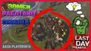 ➤LDOE 1.11.11 ➤ ЗОМБИ ОКРУЖИЛИ МЕНЯ НА РЕЙДЕ БАЗЫ PLAYER 5816 Last Day on Earth: Survival