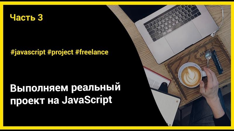 Выполняем реальный проект на JavaScript ч 3 Формы отправки данных