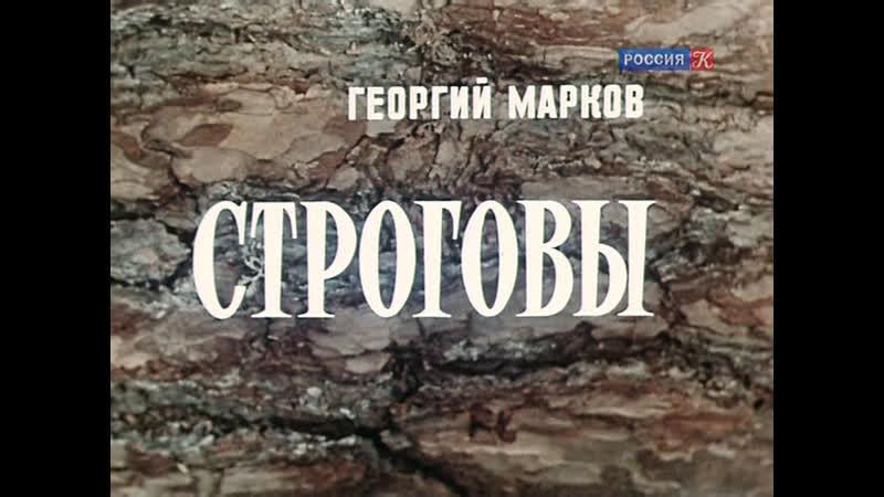 Строговы Фильм первый 7 серия 1976