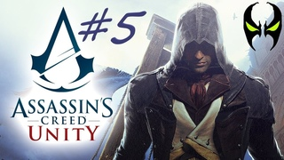 Assassin`S Creed Unity[Прохождение#5]