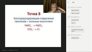 Репетитор по химии Богунова В.Г. ОВР  Букет окислителей  Подводные камушки