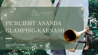 ДИДЖЕРИДУ/ ХАНГ/ ДЖЕМБЕ: РЕЗИДЕНТ ANANDA GLAMPING/KARNASH