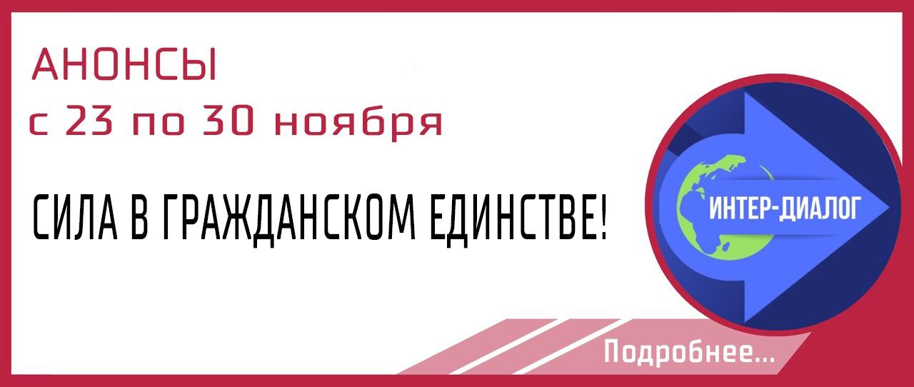 СИЛА В ГРАЖДАНСКОМ ЕДИНСТВЕ!