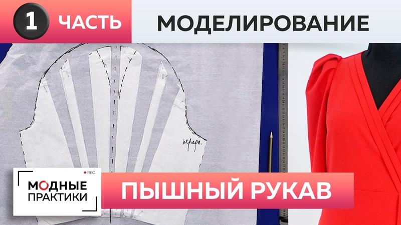 Продолжаем сезон красивых рукавов Пышный рукав для нарядного платья Часть 1 Моделирование