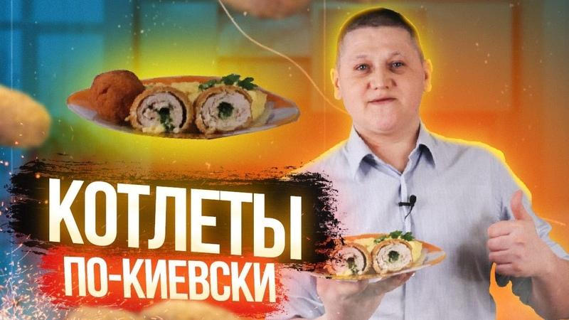 КОТЛЕТЫ ПО КИЕВСКИ классический пошаговый рецепт