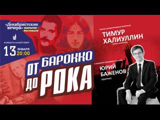 LIVE: От барокко до рока - Тимур Халиуллин (орган), Юрий Баженов(ударные) - от Баха до Queen и Deep Purple