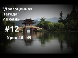 #12 Драгоценная Пагода Ицюань / Урок 46 - 49 - полный курс освоения системы из 80 уроков