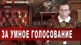 Юлия Латынина /Умное голосование/ 15.09.2021/ LatyninaTV /