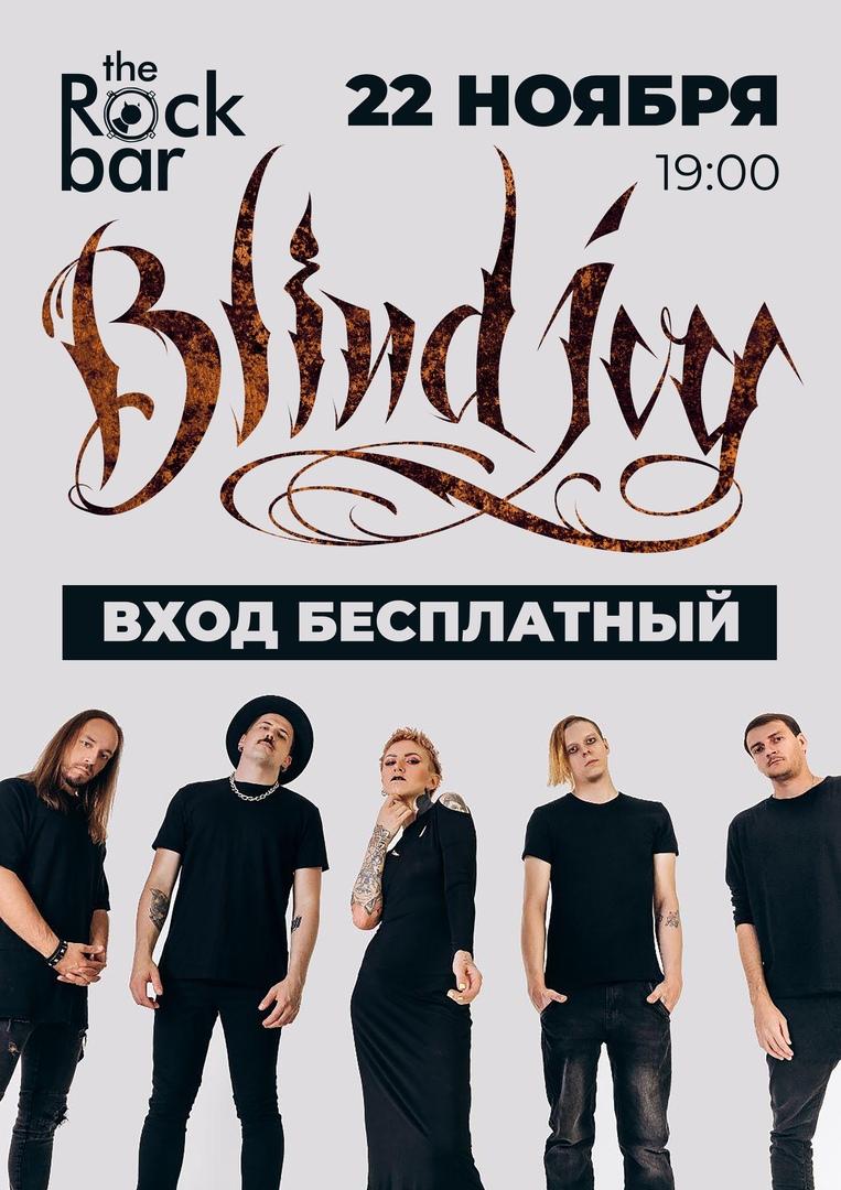 Афиша Краснодар BLIND IVY / The Rock Bar / 22 НОЯБРЯ