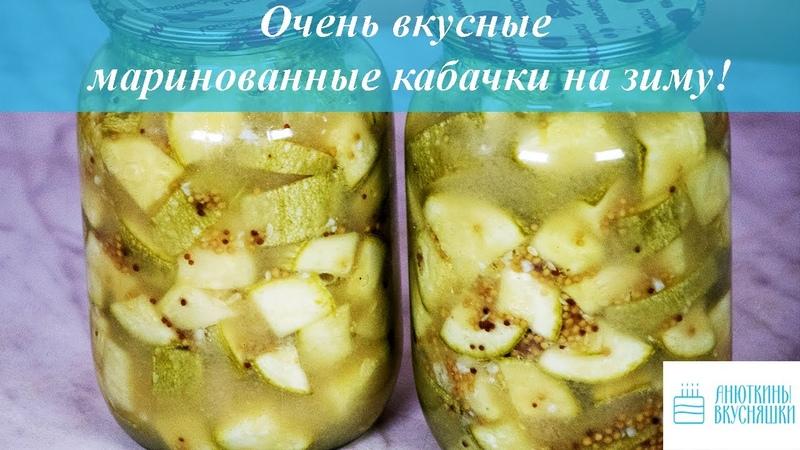 Очень вкусные маринованные Кабачки на зиму!