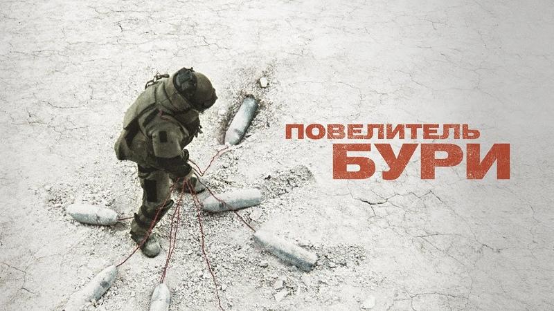 Повелитель бури Фильм 2008 Триллер драма военный