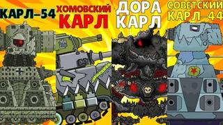 Гибрид КАРЛ-44 - Новый Непобедимый Монстр / Мультики про танки