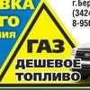 УСТАНОВКА ГБО БЕРЕЗНИКИ gaz-avto59.ru
