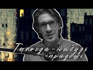 Леонид Овруцкий - Ты когда-нибудь придёшь
