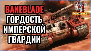Бейнблейд гордость Имперской Гвардии: Warhammer 40000 Dawn of War 2 Retribuiton Elite Mod