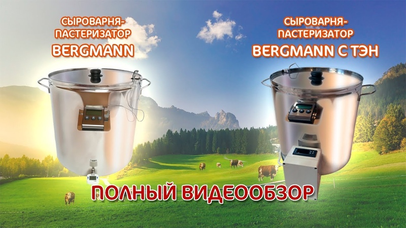 Выбираем Сыроварню для дома! Bergman полный видеообзор - Светлыйдом58.рф