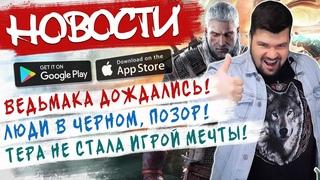 📱Новости Андроид/iOS игр 2020: Ведьмак Гвинт, Men in Black, TERA Hero, Angry Birds Casual