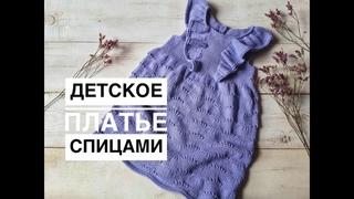 Детское платье спицами. Knitting dress. Мастер класс платье
