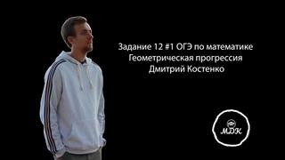Задание 12 #1 ОГЭ по математике | Геометрическая прогрессия | Дмитрий Костенко