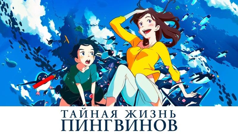 Тайная жизнь пингвинов (2018) - Полнометражные фильмы аниме - Для всей семьи