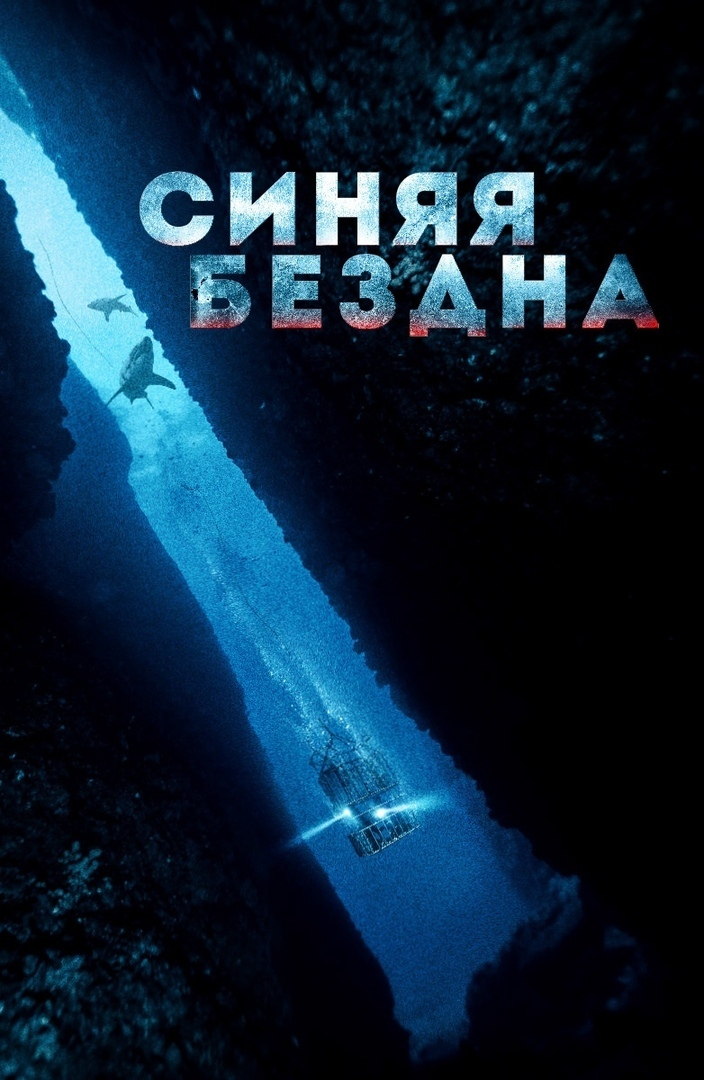 Бездна / The Abyss