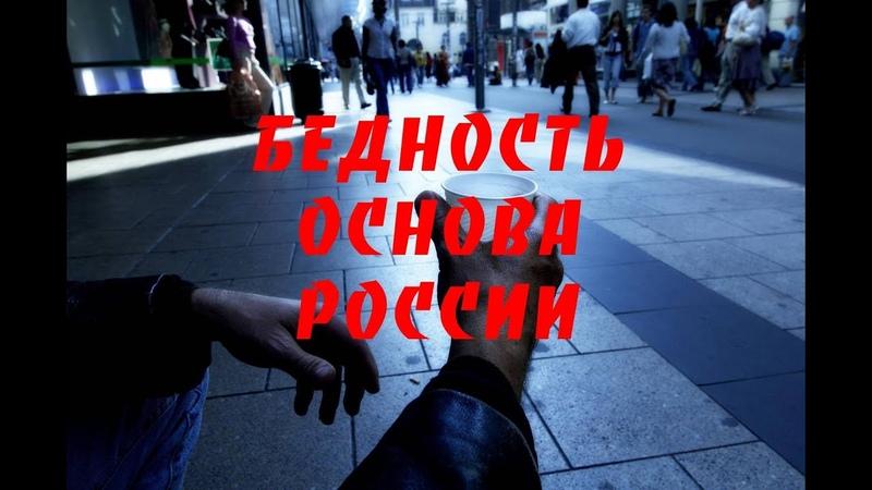 Государственная тайна Бедность держит людей в России Мало кто знает почему но это факт