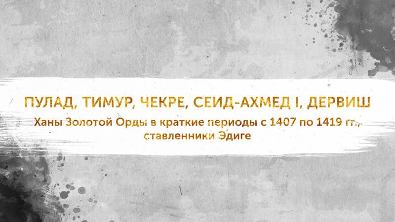 Правители ордынского Крыма ПУЛАД ТИМУР ЧЕКРЕ СЕИД АХМЕД I ДЕРВИШ