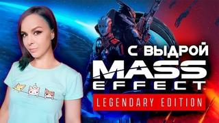 Mass Effect (Legendary Edition) - Прохождение - Стрим #6