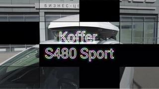 Автобокс S480 белый глянец на Lada Vesta. Багажник Sport.