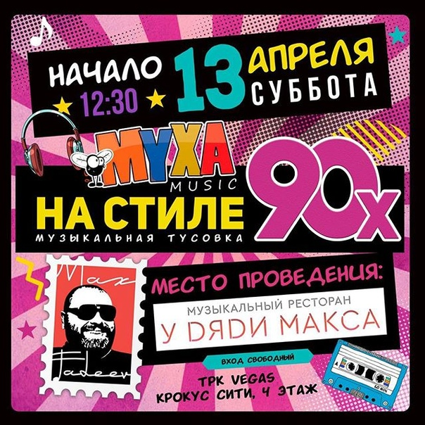 Denis Shashkin: К концерту «На стиле» готовы...!! Ждём всех 13 апреля в Кафе «У Дяди Макса»