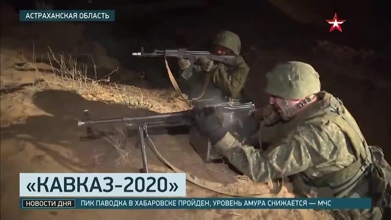 Ночные учения на полигоне Ашулук в рамках Кавказ 2020