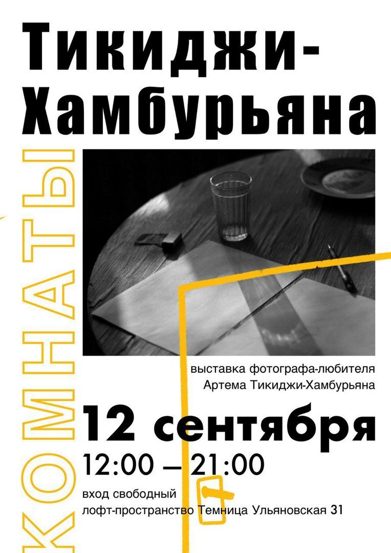 Афиша Ростов-на-Дону Комнаты Тикиджи-Хамбурьяна