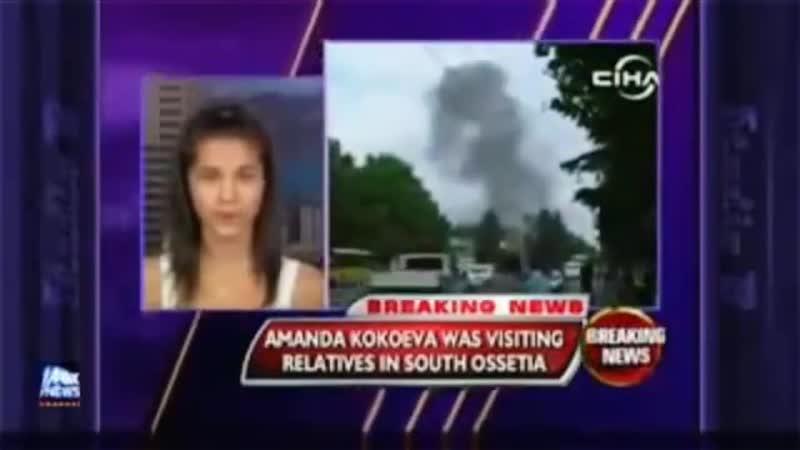 Интервью Аманды Кокоевой о нападение Грузии на Южную Осетию