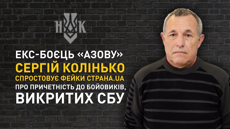 Ексбоєць АЗОВу Сергій Колінько спростовує фейки Страна ua про причетність до бойовиків викритих СБУ