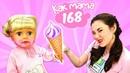 Видео для девочек сБеби Бон Эмили— Готовим мороженое изПлей Додля куклы Baby Born— Дочки-матери