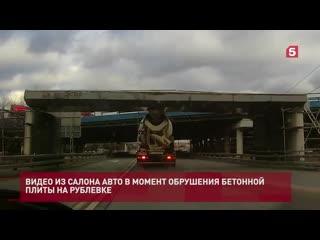 Видео из салона авто в момент обрушения на машину бетонной плиты