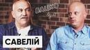 Сергій Савелій – про коментаторські ляпи, дружбу з кримінальним авторитетом та ефіри напідпитку