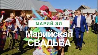 МАРИЙ ЭЛ. Марийская СВАДЬБА - марий суан