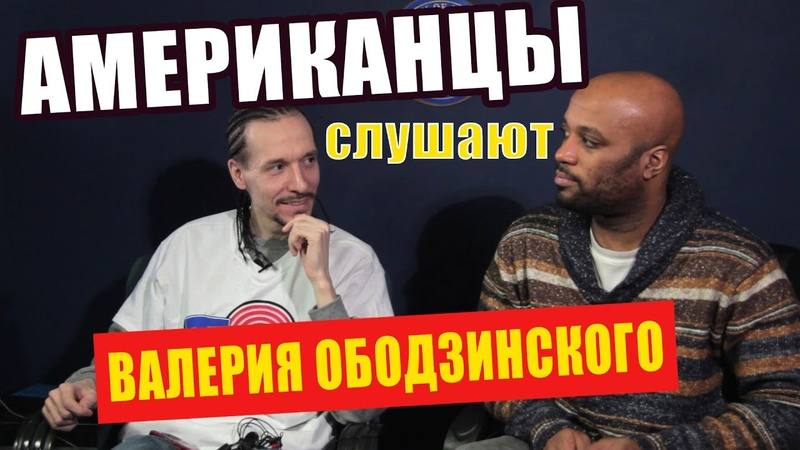 Americans React To VALERY OBODZINSKY | REACTION Video