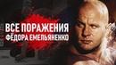 ФЁДОР ЕМЕЛЬЯНЕНКО | ВСЕ ПОРАЖЕНИЯ / FEDOR EMELIANENKO ALL LOSSES