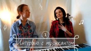 Интервью С Музыкантом | Layna Shery Blues | Часть 1