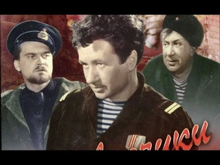 Разведчики 1968